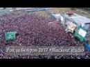 Рок за Бобров 2017 Blackout studio