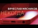 Вячеслав Мясников - Некогда (аудио)