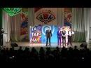 Татарская Лига КВН - Финал - 31.05.2017 - Визитка - Әкәмәт