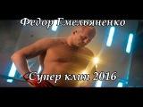 Кто такой Федор Емельяненко. 2017. Новый супер клип.