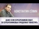 Константин Сёмин. Даже если Серебренников сядет, 30 серебренниковых продолжат па...
