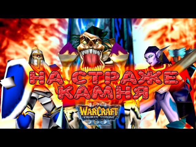 495 РАЗВИТИЕ НА УДЕРЖАНИЕ [Art of Defense (AoD)] - Играем в Warcraft 3