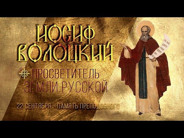 Просветитель Земли Русской: 22 сентября - память преподобного Иосифа Волоцкого