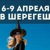 6-9 апреля Красноярск-Шерегеш #GRELKAFEST