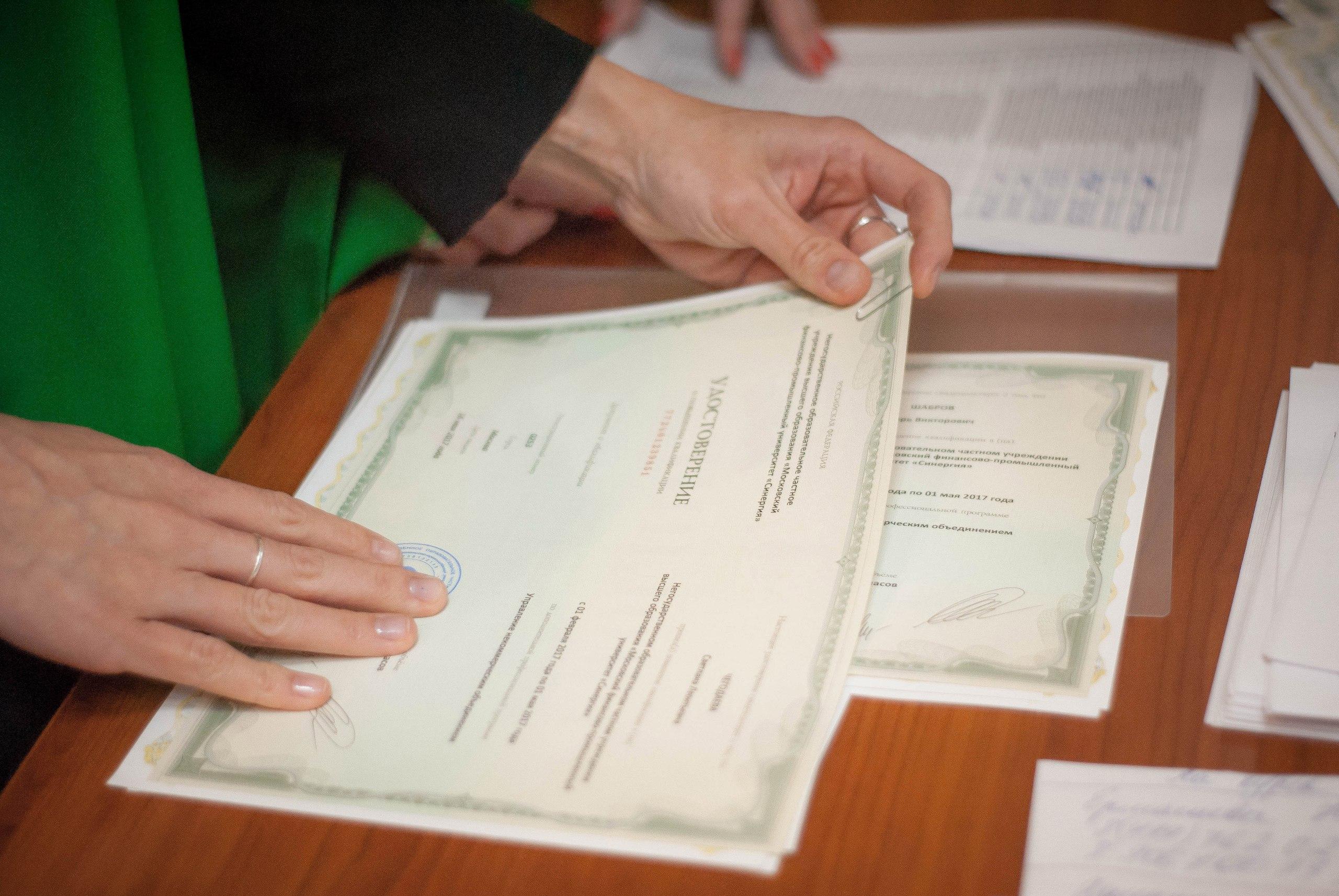 Фото документов о повышении квалификации Университета Садоводов