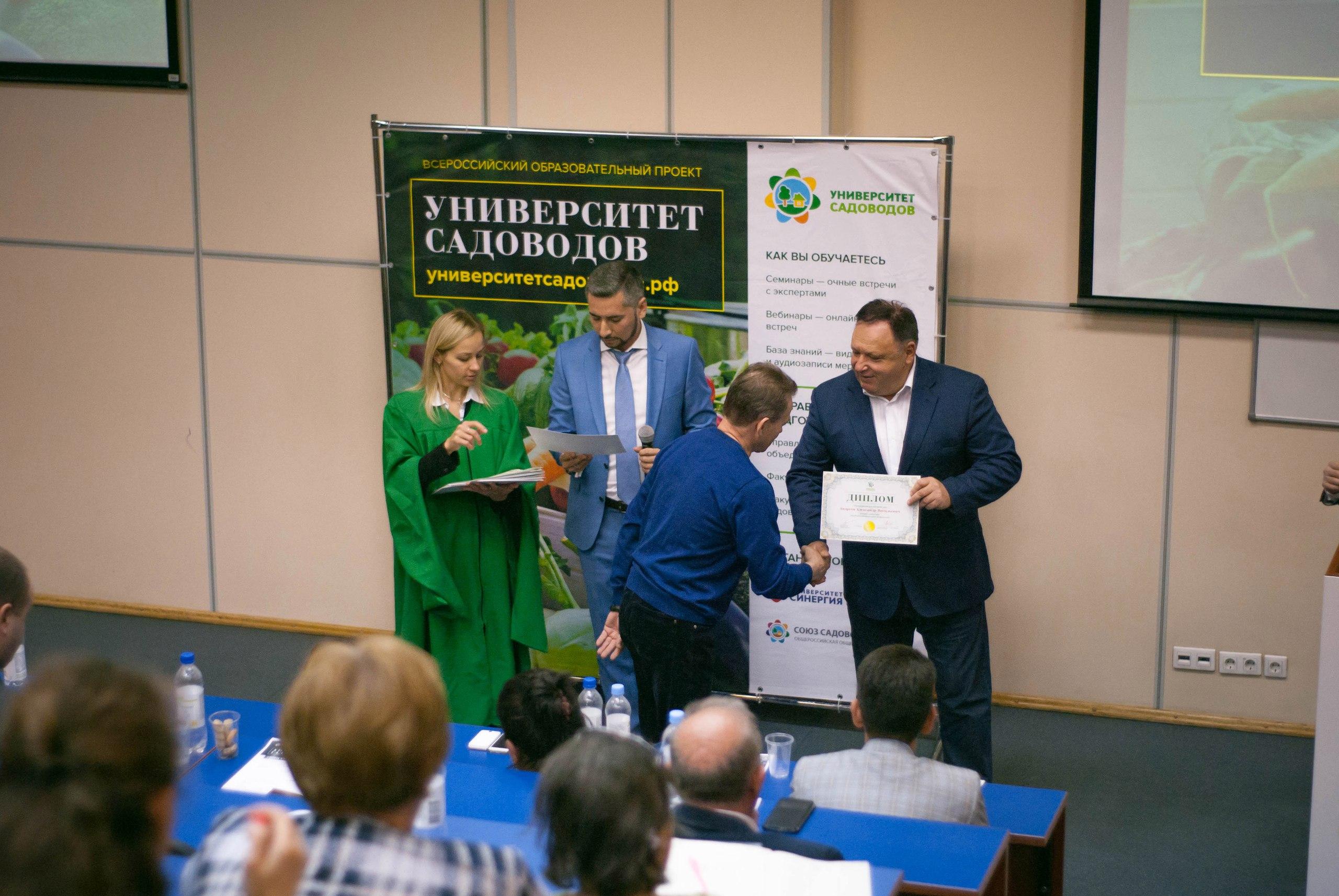 Фото вручения диплома Олегом Валенчуком на первом выпускном Университета Садоводов