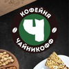 """Сеть кофеен """"Чайникофф"""""""
