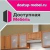 Доступная Мебель