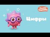 Малышарики - Сборник 14 - Цифры - Все серии подряд - Развивающие мультики для малышей от 1 года