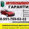 """СТО """"Авто-Климат+"""""""