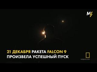 Илон Маск и первые секунды после пуска ракеты Falcon 9