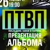 26.11 | ПТВП презентация альбома | Челябинск