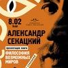 """8.02 - Секацкий в """"Книжной лавке писателей"""""""
