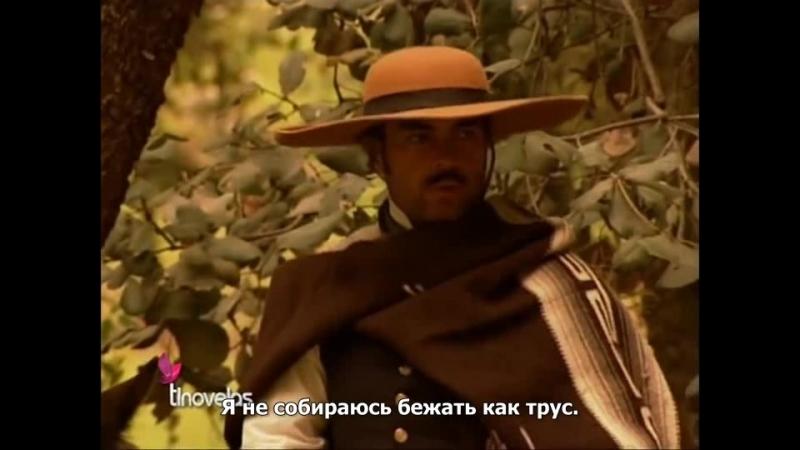 Amor Real / Истинная любовь - 30 серия с рус. субтитрами