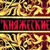 """""""Княжеские палаты"""" во Владимире"""
