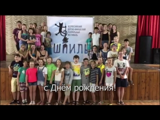 Летний театральный лагерь ШПИЛЬ поздравили театр СЕМЬЯНЮКИ с юбилеем!