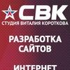 Создание и разработка сайтов в Ярославле - СВК