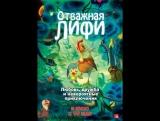 Отважная Лифи (2012)  (Madangeul Naon Amtak)