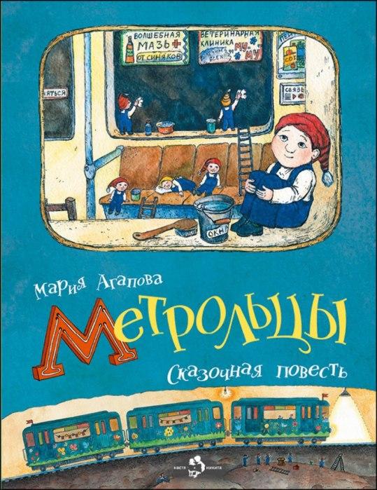 Детская литература FM7zGhsk_KQ