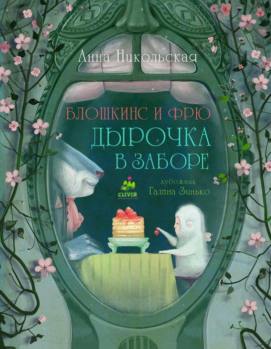Детская литература WRNP-cV6he0