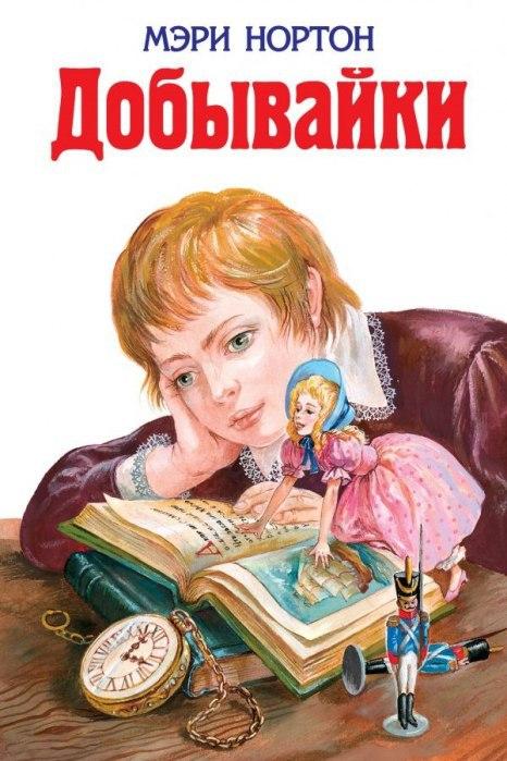 Детская литература WscgRwA3e5o