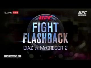 UFC Fight FlashBack: Diaz McGregor [RUS]