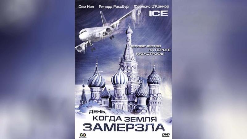 День, когда Земля замерзла (2010) | Ice