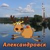 [ПА] Подслушано Александровск