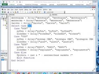 Microsoft Excel 2013-2010-2007. Макросы на VBA - 6-2