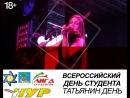 Всероссийский День студента - Твтьтянин день 2017