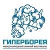 ГИПЕРБОРЕЯ 2018. Международный зимний фестиваль