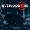 Svetodiod96.ru - магазин автосвета, аксессуаров