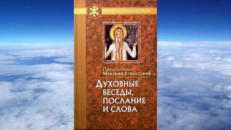 Ч.1 преподобный Макарий Египетский - Духовные беседы