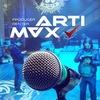 ARTI MAX.Купить песню.Аранжировка