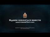 MASS EFFECT™: ANDROMEDA – Миссия АПЕКС #5: «Реликтовая крепость Архонта»