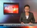 Новости Ишимбая от 24 июля 2017 года (на башкирском языке)