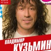 ВЛАДИМИР КУЗЬМИН, 23 марта в «Максимилианс»