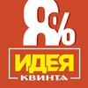 Квинта - доставка из ИКЕА-Самара + 8% в Пензу