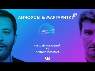 Анчоусы и Маргаритки: Алексей Навальный vs Алишер Усманов
