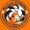 Магазин подарков КУМИХО тут ->[vk.com/kumiho39]
