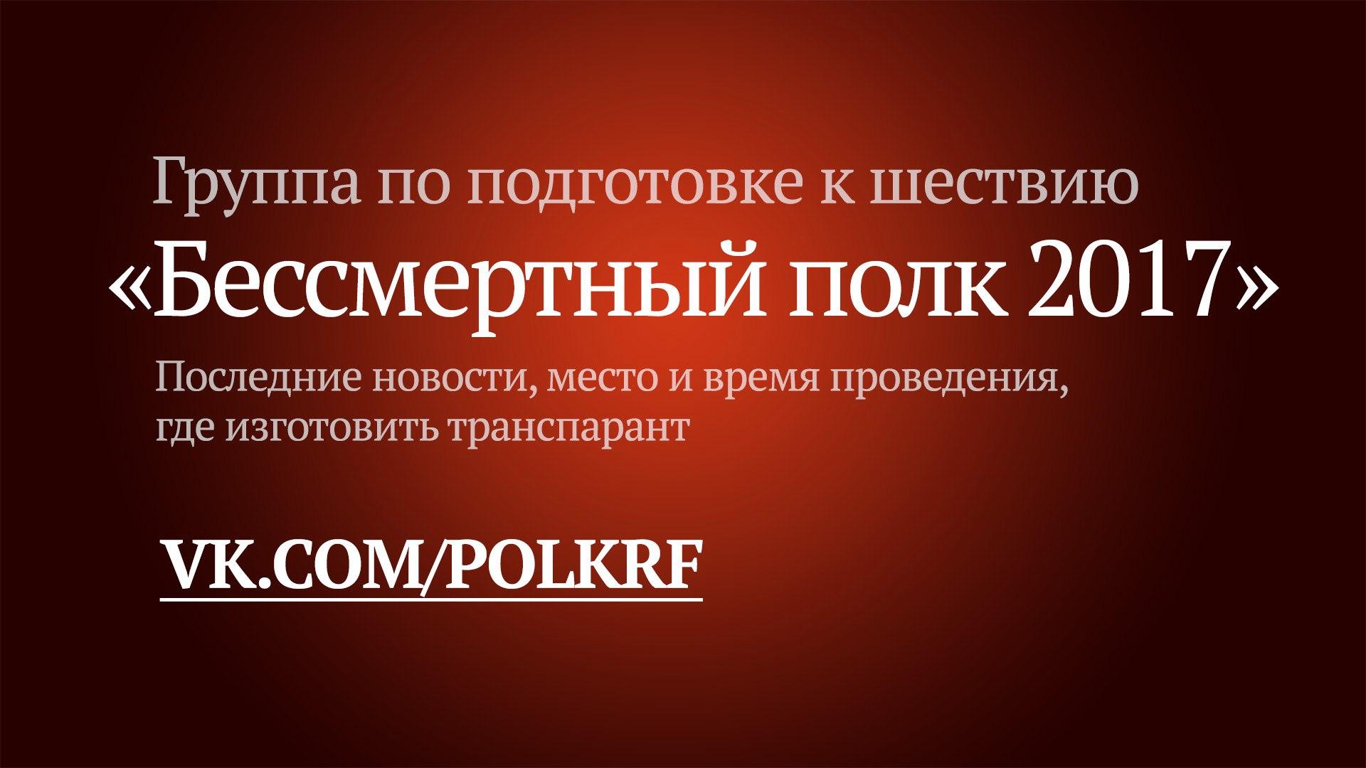 """В помощь участникам шествия """"Бессмертный полк-2017"""""""