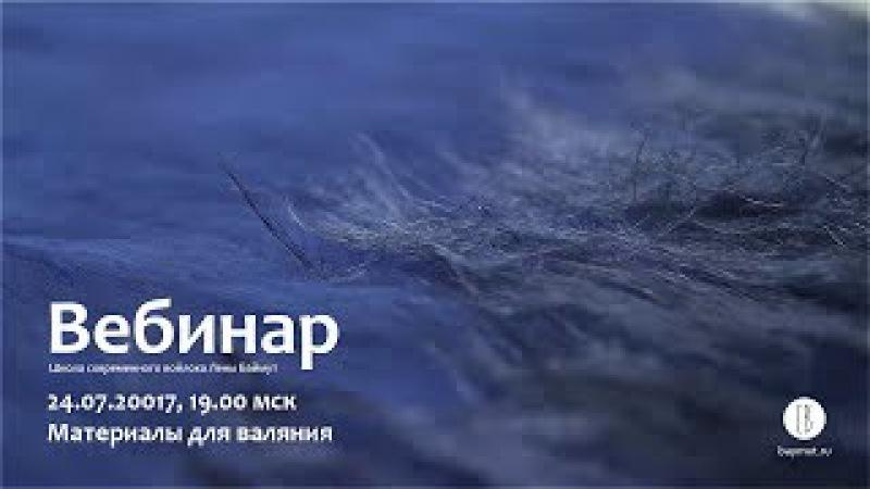 Вебинар Материалы для валяния. Лена Баймут