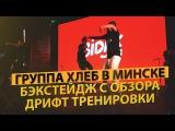 Бэкстэйдж со съёмок обзора / Дрифт тренировки / Группа ХЛЕБ в Минске