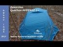 Лучшая палатка для новичка Quechua Arpenaz 2 от Декатлона