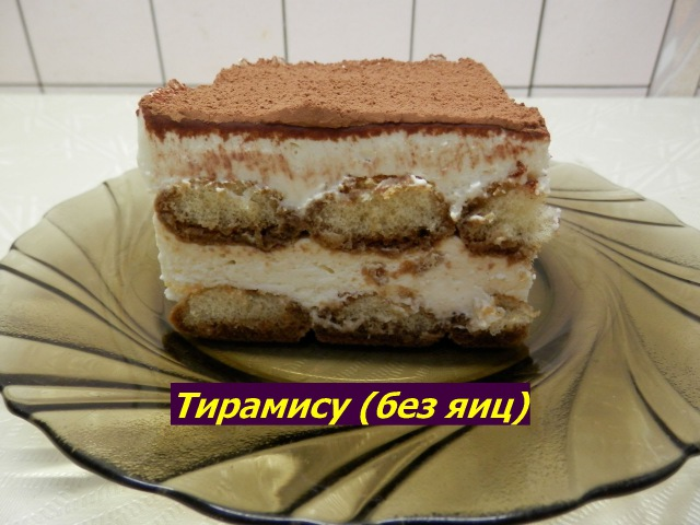 Тирамису БЕЗ ЯИЦ | Простой торт без выпечки