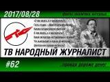 ТВ НАРОДНЫЙ ЖУРНАЛИСТ #62 О чем писать, а о чем молчать Юрий Мухин