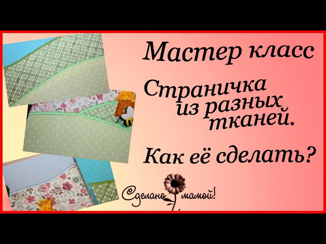 МК паутинка tutorials handmade