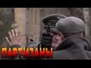 Крутой фильм про ВОЙНУ И ПАРТИЗАН Русский боевик