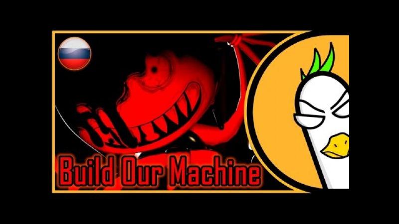 Bendy And The Ink Machine SFM — Build Our Machine [RUS Studio Remix] На русском