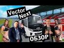 Обзор автобус ПАЗ Vector NEXT Тест драйв Гоночная трасса